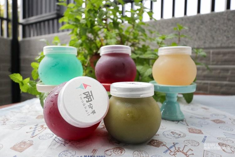 【宅配】好吃又充滿驚喜的果凍,兩分半 Two&half 手工果凍專賣
