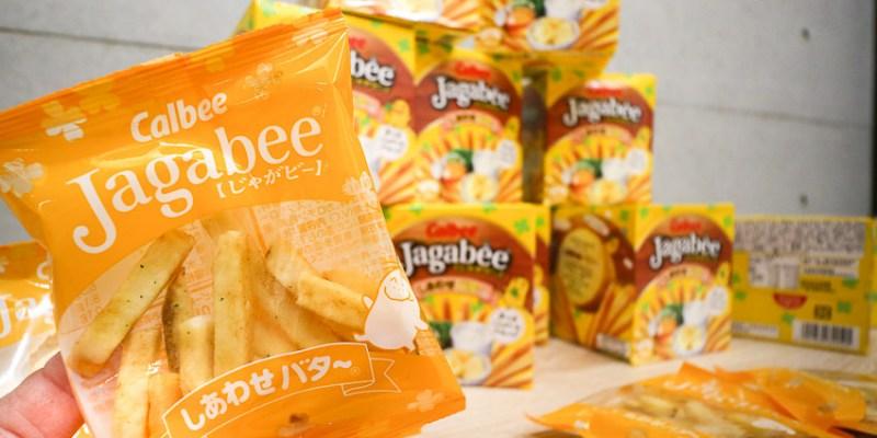 【零食】百吃不膩的Calbee薯條餅乾&薯條三兄弟!!新口味幸福奶油搶先開箱~