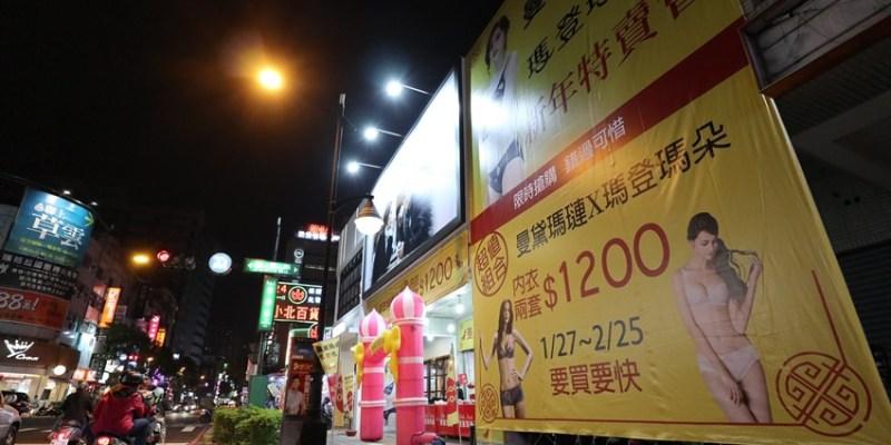 【高雄內衣特賣會】芝瑩商場!曼黛瑪璉X瑪登瑪朵年前特賣會