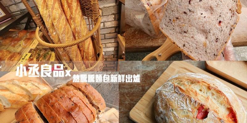 【台南美食】又發現好吃的麵包店啦!! 小丞良品,大推黃金吐司!