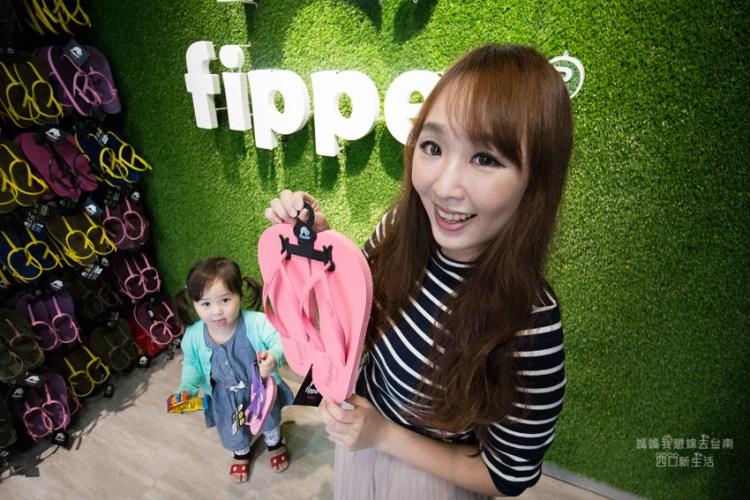 【拖鞋】從國外紅來台灣的Fipper!全部天然橡膠好穿又實惠~FipperTaiwan 台南本鋪