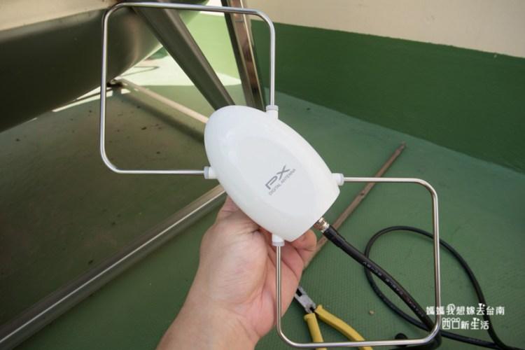 【起家厝DIY】數位天線DIY開箱紀錄|數位電視輕鬆收看|數位頻道