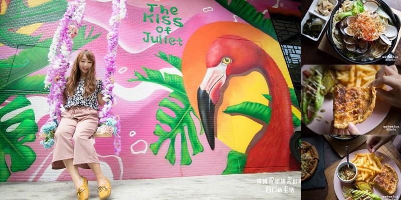 【台南美食】台南早午餐推薦,適合情人節來聚餐,網拍牆好好拍!TKOJ 茱麗葉之吻-台南早午餐&餐酒吧