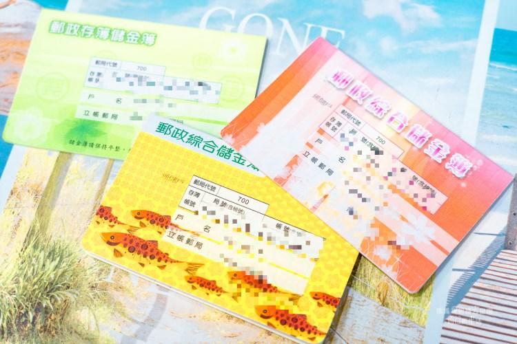 【郵局開戶看這篇】寶寶郵局開戶➤你知道郵局的粉紅色(橘黃色)存簿嗎?這篇告訴你什麼是綜合儲金簿!