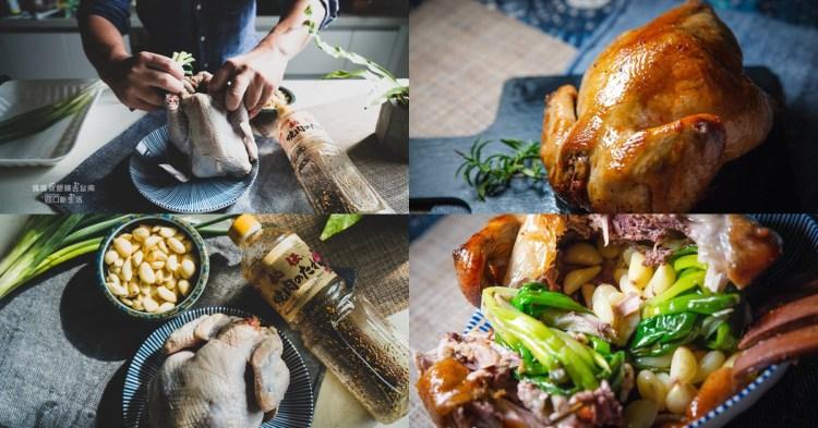 【零失敗料理】超簡單做大餐!! 輕鬆簡單做全雞料理!!蒜頭烤全雞、炸全雞~作法食譜分享(氣炸鍋)!