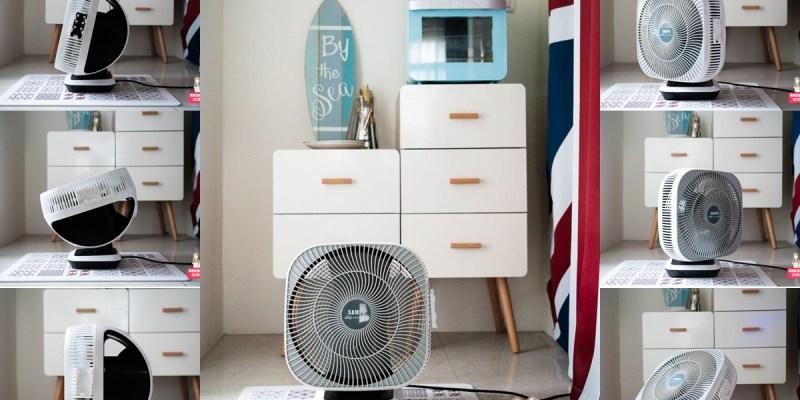 【家電】循環扇開箱,聲寶12吋DC循環扇(SK-12H20A),夏日除溼冷氣的小幫手~