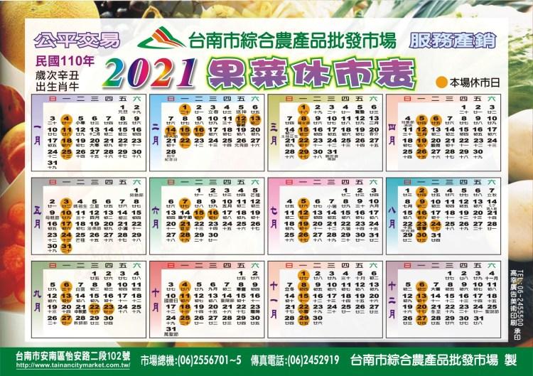 【安南區綜合果菜市場美食懶人包】2021果菜市場營業時間行事曆!全台南最大的果菜市場,必吃攤販,菜市場美食推薦