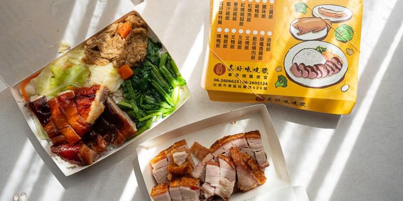 【台南燒臘便當】我吃的是大學時期回憶,人生中第一次吃燒臘便當就是這一間!裕農路上的真好味燒臘本店!
