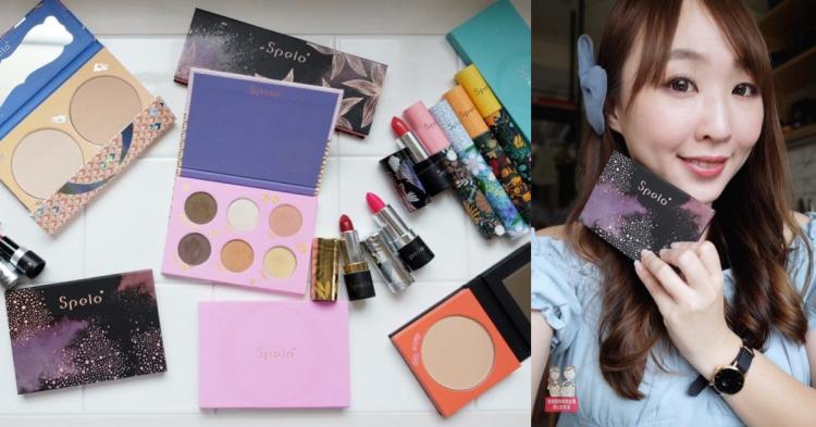 【彩妝】日常彩妝推薦,分享兩款不同妝容! 粉餅大推~ MIT彩妝-Speio希貝妍