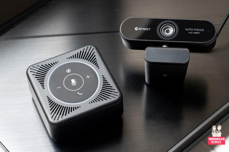 【視訊鏡頭/會議麥克風推薦】美國亞馬遜視訊產品銷售冠軍-WitsPer 智選家 EMEET NOVA 視訊鏡頭、M0 USB會議麥克風,在家上課、會議的好幫手!