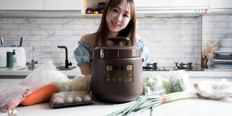 【壓力鍋】省時又方便的壓力鍋開箱,日本BRUNO電子多功能4人份壓力鍋,煮飯、煲湯、燉肉,一鍵按下輕鬆完成~