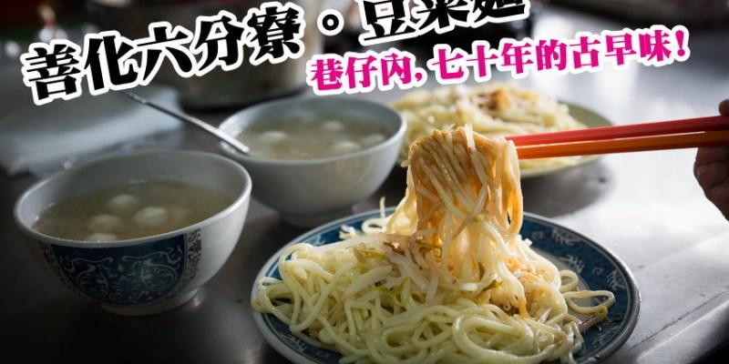 【台南善化】善化美食六分寮巷仔內豆菜麵➤在地人才知道的好滋味,70年的好手藝!