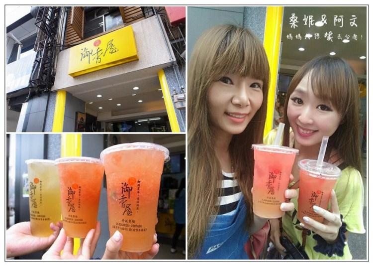 【嘉義】來嘉義就是要喝這一杯!!大排長龍也值得!源興御香屋~葡萄柚綠茶!!