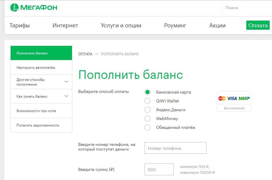 Пополнить счёт мегафон с банковской карты сбербанка бесплатно через интернет
