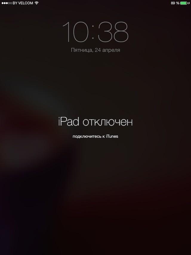 razblokirovat-iPad.