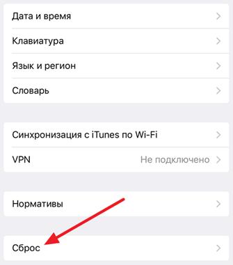 Kak-Sbrosit-iPad-do-Zavodskih-Nastroek