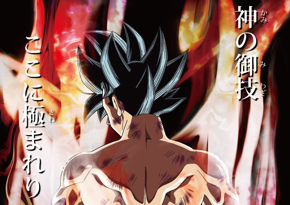 Dragon Ball Super Gets New Tournament of Power Trailer; New Key Visual Released