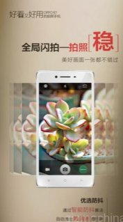 Oppo-R7s-13MP-rear-camera-is-tease.jpg