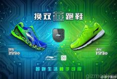 Xiaomi-smart-shoes (1)
