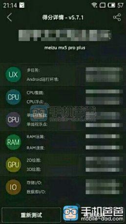 Meizu-MX5-Pro-antutu-leak