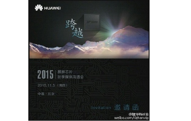 huawei_kirinevent