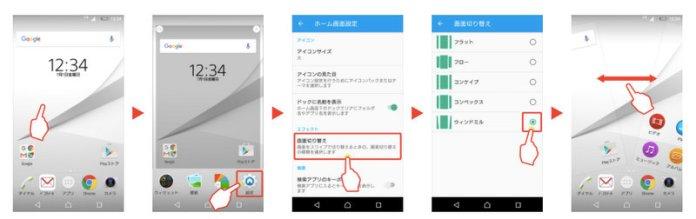 Sony Marshmllow UI2