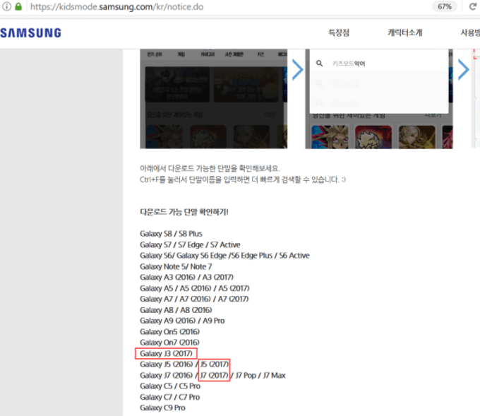 Exemplos dos modelos Samsung Galaxy J7, J5 e J3