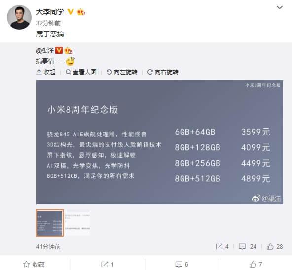 Xiaomi Mi 8 Lei Jun Xiaomi Mi 7
