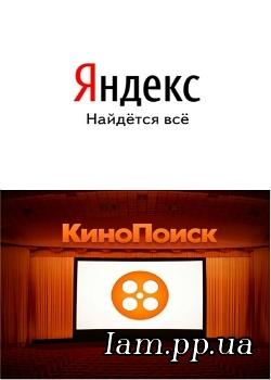 яндекс и кинопоиск