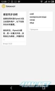 Meizu Flyme 3, Android Meizu, Оболочка Meizu, OS Meizu, ОС Meizu, Возможности Flyme 3, дизайн, стили, обои оболочки, заводские приложения, приложение блокнот