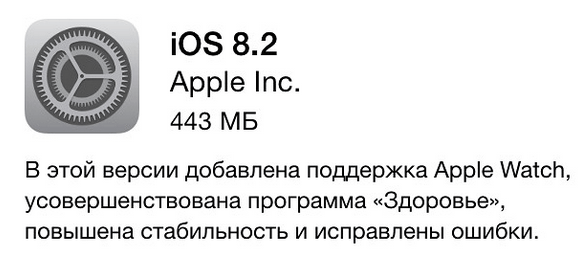 Новая iOS 8.2 и сниженая цена на Apple TV