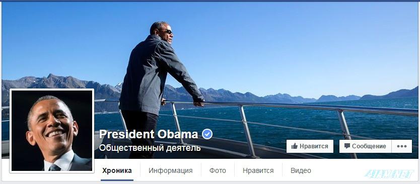 Президент США Барак Обама завел личную страницу в FaceBook