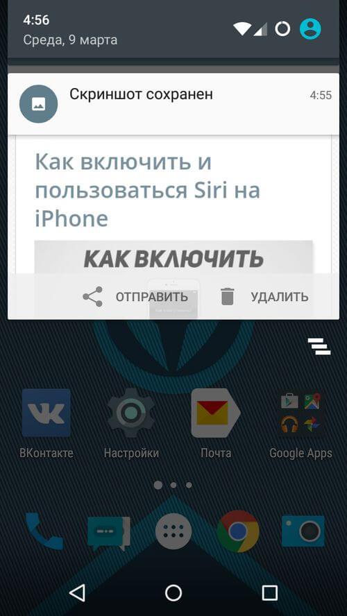 Как Сделать Фото Экрана На Андроиде