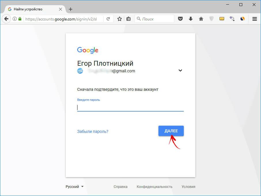 Engedélyezés a Google Service megtalálja az eszközt