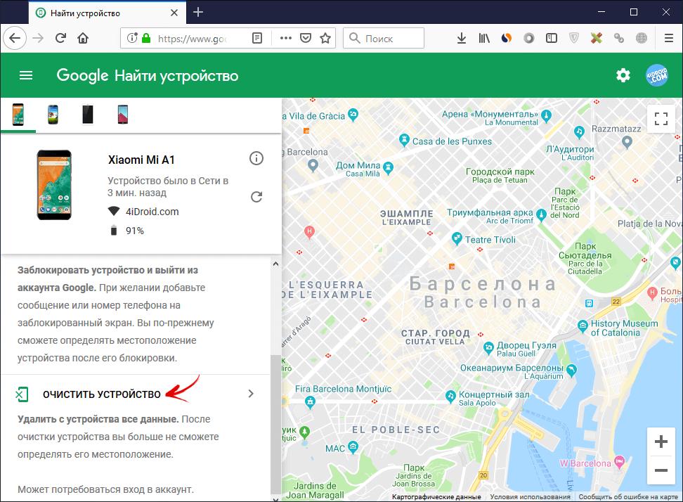 Google이 장치를 찾습니다