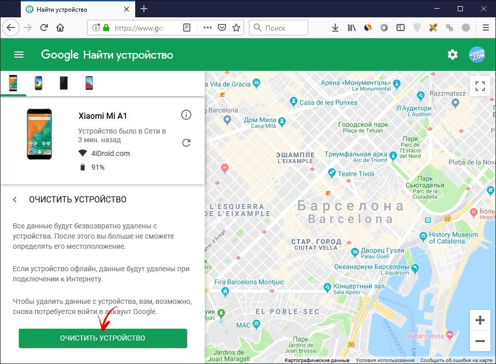 Google Service Find Deviceを介してデータを消去します