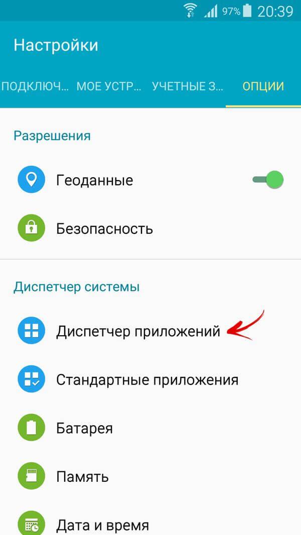 Android бар Samsung параметрлері