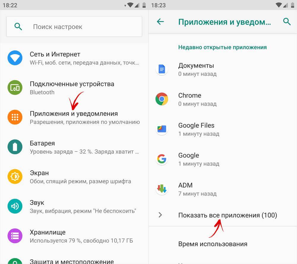 Android 9, 10 және 11-де қосымша бағдарлама менеджері