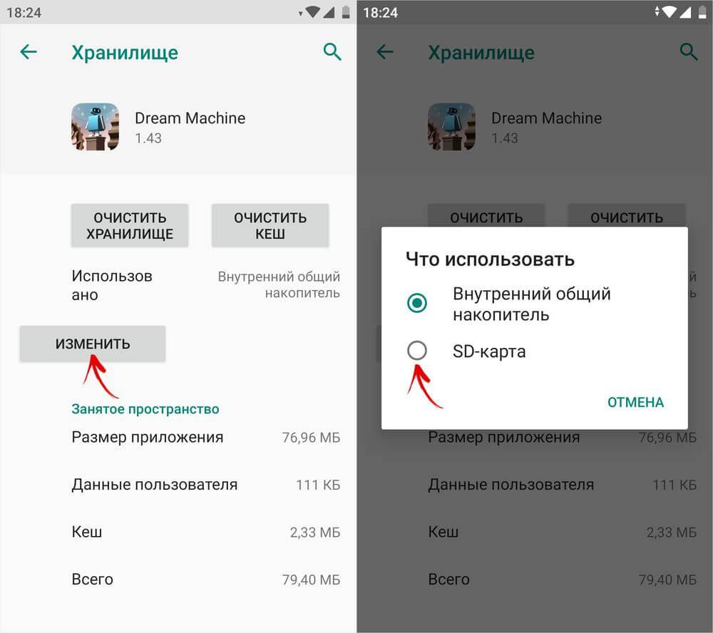 Android 9, 10 және 11 үшін флэш-картаға өтінімді беру