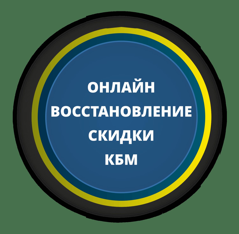 Проверка и восстановление КБМ онлайн