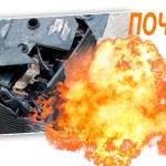 причины взрыва автомобильного аккумулятора