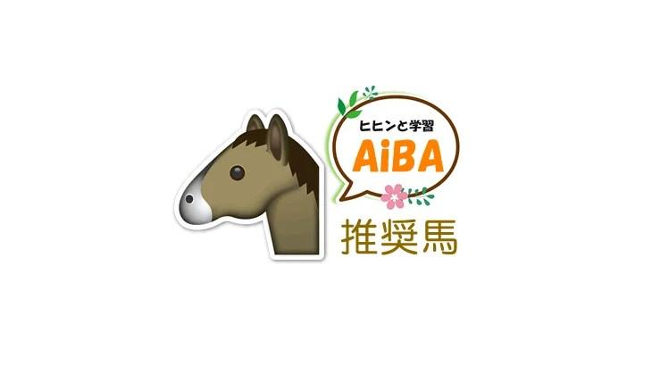 阪神6 500万下 ドラグーンシチー【2019/03/09】