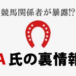 中山9 招福Sパドックのイチオシ!【19/01/05】