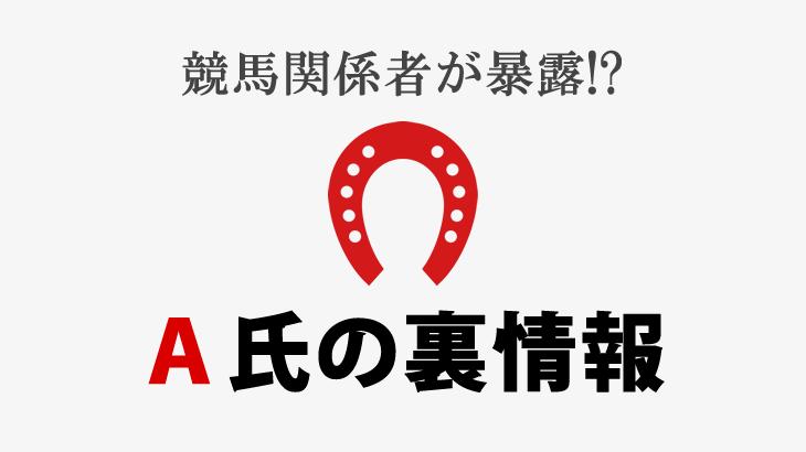 京都7 500万下パドックのイチオシ!【19/01/14】