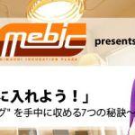 7月25日(月)ポッドキャスティングビジネスセミナー開催