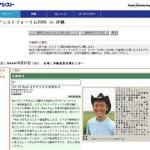 【講演】2006年10月31日沖縄アシストフォーラム2006