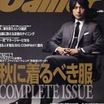 【掲載】Gainer 9月号に掲載(ただいま発売中!)