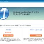 マイクロソフト、謎の年間5,775円