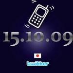 15.10.09  twitterモバイル本日公開?
