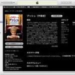 iTunesで映画を「レンタル」する!